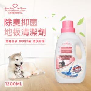 除臭抗菌地板清潔劑