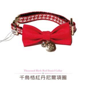 時尚J系列 (千鳥格紅丹尼爾寵物項圈)