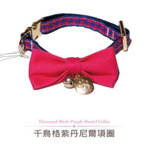 時尚J系列 (千鳥格紫丹尼爾寵物項圈)