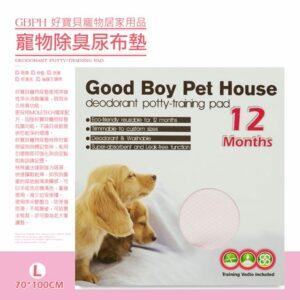 好寶貝寵物除臭尿布墊 (L-70*100 cm)