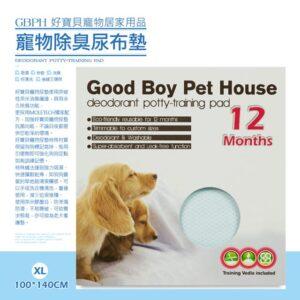 好寶貝寵物除臭尿布墊 (XL-100*140 cm)