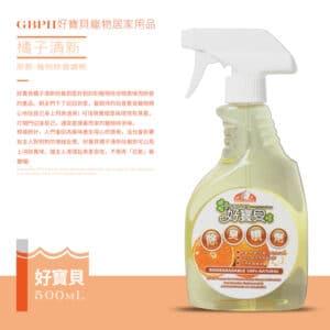 好寶貝寵物原款除臭噴劑-橘子清新