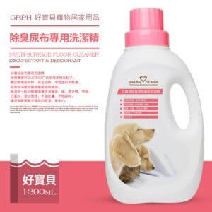 除臭尿布專用洗潔精