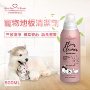 寵物地板清潔劑500ml