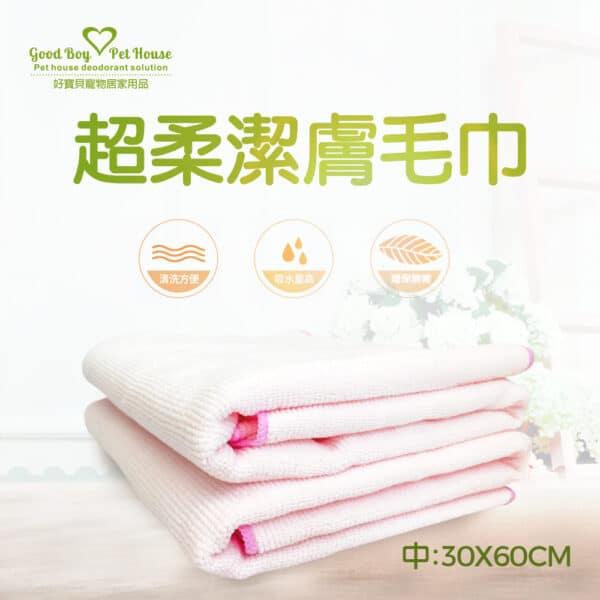 超柔潔膚毛巾(中)-粉紅色