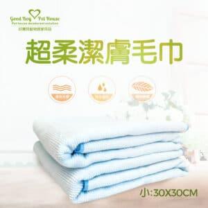 超柔潔膚毛巾(小)-粉藍色