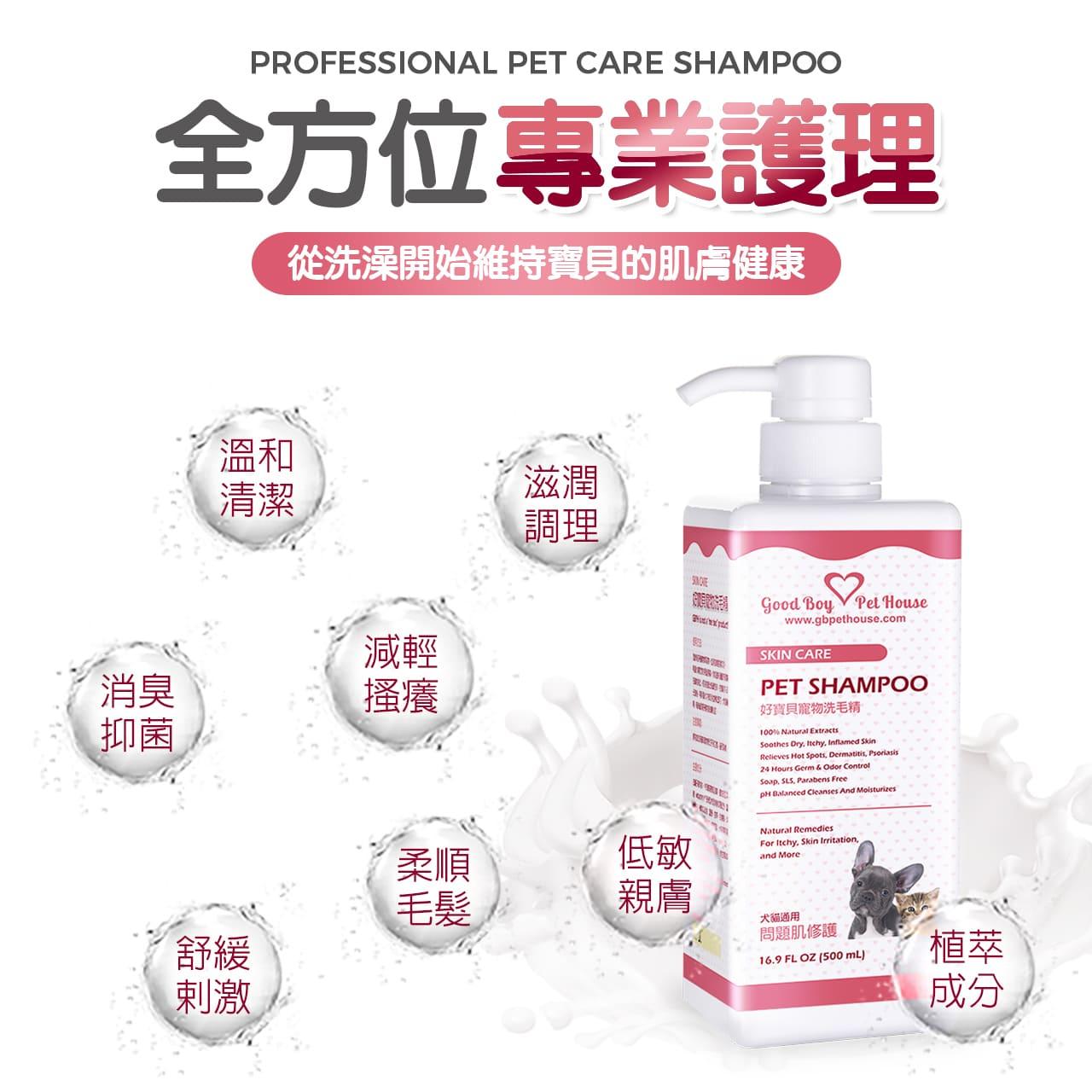 寵物洗毛精-問題肌修護