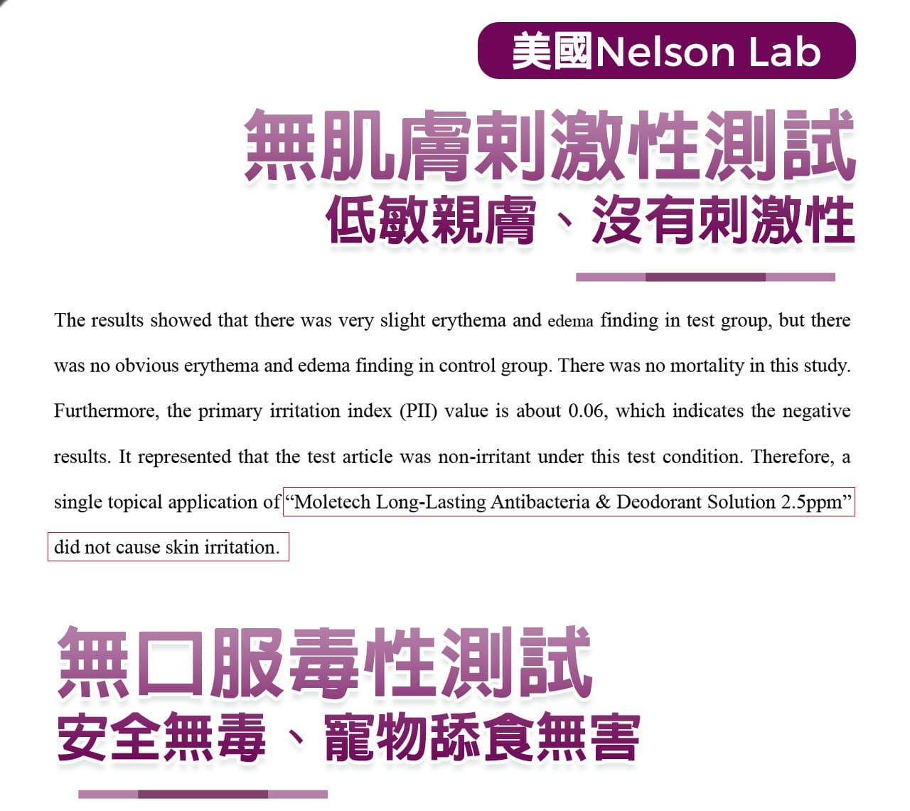 美國Nelson Lab無肌膚刺激性測試